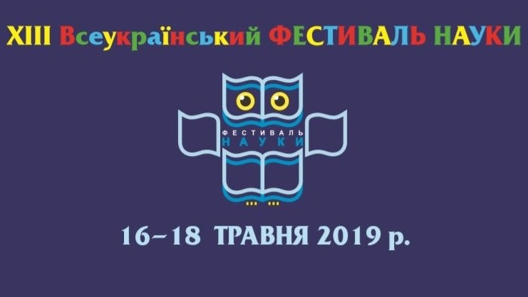 16 – 18 травня 2019 року відбудеться XIIІ Всеукраїнський фестиваль науки