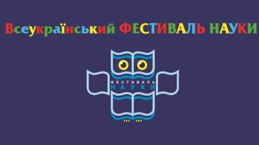 ХІІІ Всеукраїнський фестиваль науки (ПРЕС-АНОНС)